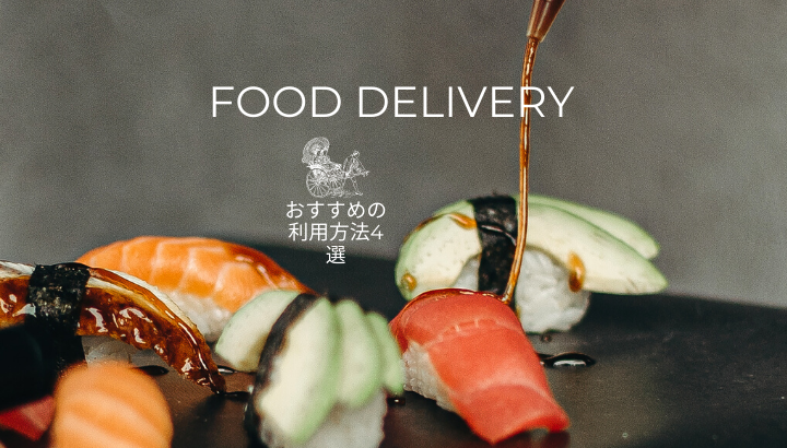 FOOD DELIVERY利用方法おすすめ4選