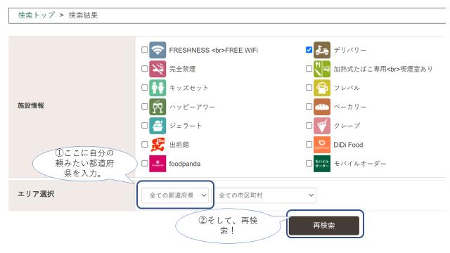 検索ページから対象の都道府県を選んで再検索を押す。