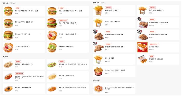 パスタやハンバーガーやポテト、手羽からなどもあります。